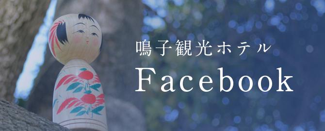 鳴子観光ホテル Facebook